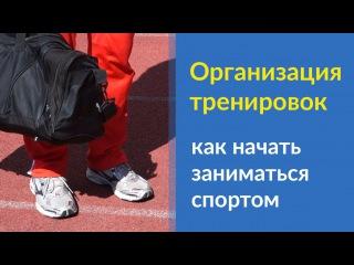 Как начать заниматься спортом - Организация тренировок - Система подготовки