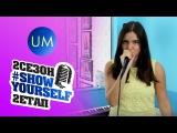 Alekseev - Снов Осколки (cover by Юлия Жулякова) #ShowYourself