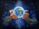 Миро Творец. Перезагрузка планеты Земля.
