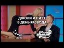 Джоли и Питт в День Развода Шоу Мамахохотала НЛО TV
