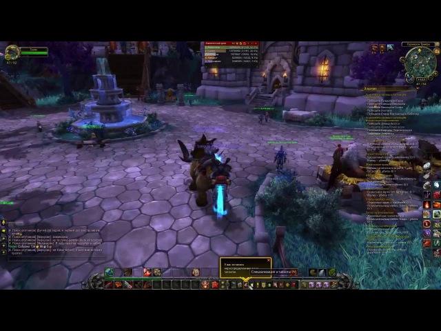 World of Warcraft, после легиона. часть1