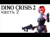 Стрим от группы SILENT HILL™| Dino Crisis 2, часть 2