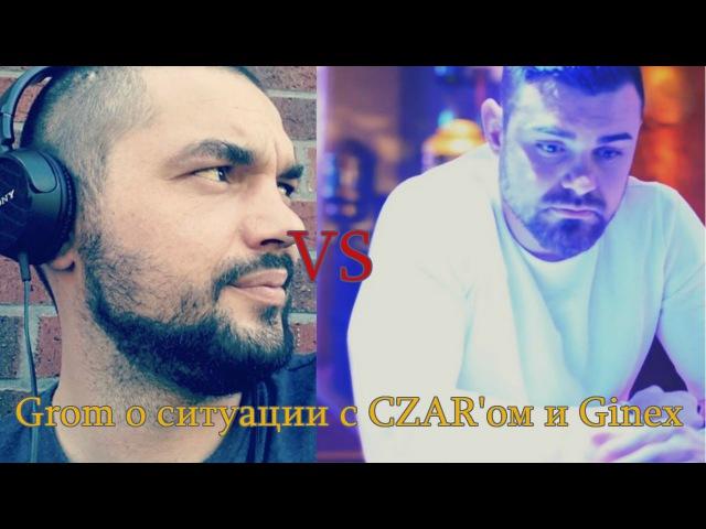 Grom о ситуации с CZARом и Ginex