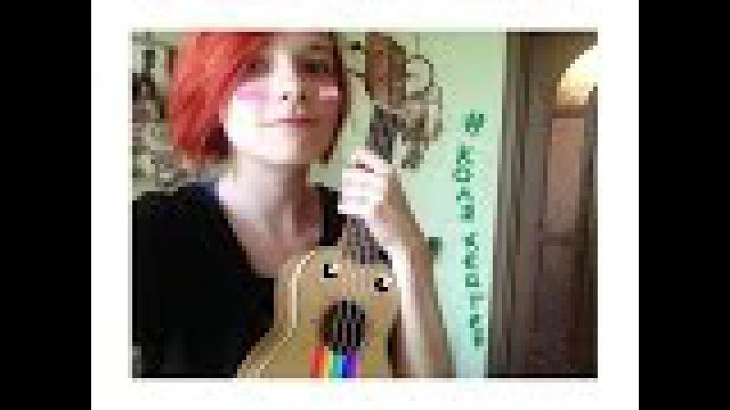 ЛАРИН-коляхейтер (Ash Skull ukulele cover) конкурскавер коляхейтер
