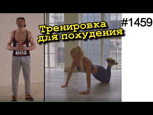 Упражнения и тренировка для похудения в домашних условиях от РROсушка.рф №1