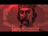 Н.В.Левашов о крещении Руси огнём и мечом иудейским князем Владимиром