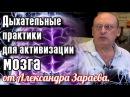 СAКРАЛЬНАЯ ГЕОМЕТРИЯ МОЗГА и Дыхательные практики для активизации мозга от Алек