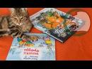 Обзор детских книг от Лабиринт.ру. Давайте почитаем. Конкурс