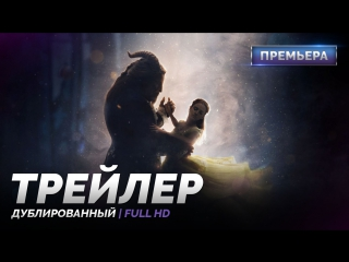 DUB | Трейлер: «Красавица и чудовище / Beauty and the Beast» 2017