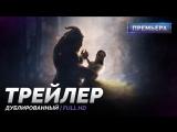 DUB | Трейлер: «Красавица и чудовище / Beauty and the Beast» 2017