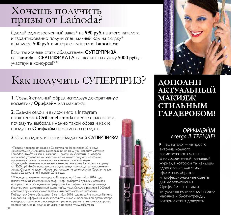 конкурс «Стильный образ с Lamoda.ru»
