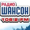 Радио Шансон Омск 106.2 FM