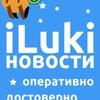 Великие Луки и Псковская область: новости 16+