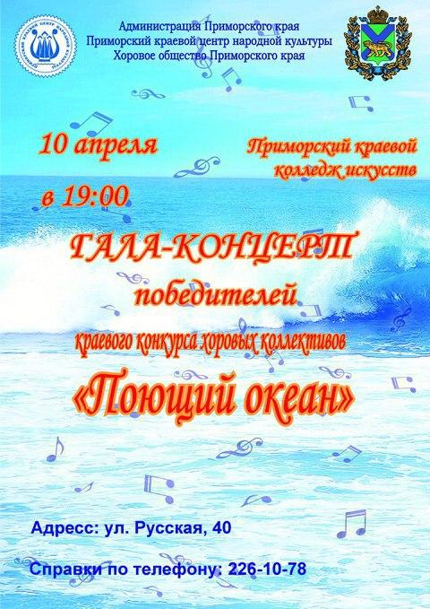 Афиша Владивосток Приглашаем на «Поющий океан»