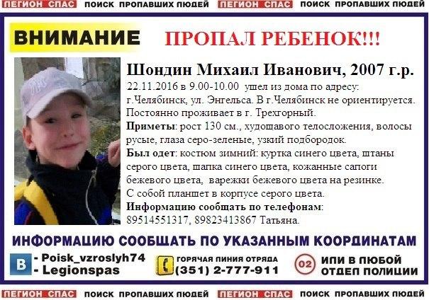 ВЧелябинске пропал 9-летний ребенок изТрехгорного