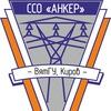 """ССО """"Анкер""""  Кировэнерго"""