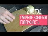 Как нарезать лук без слёз