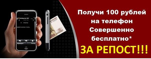 как получить на телефон 100 рублей Анапе
