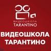 """Видеошкола """"Tarantino"""". Курсы монтаж,оператор"""