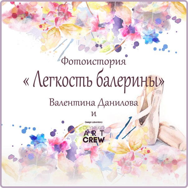 Афиша Сергиев Посад ЛЕГКОСТЬ БАЛЕРИНЫ фотопроект от Deyneko Artcrew