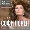 Софи Лорен в Москве | 28 марта 2017