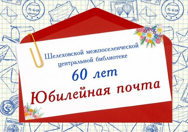 Шелеховской библиотеке 60 лет!