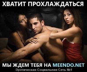 seks-znakomstva-meendo-net