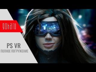 PlayStation VR - Полное погружение | Alioth