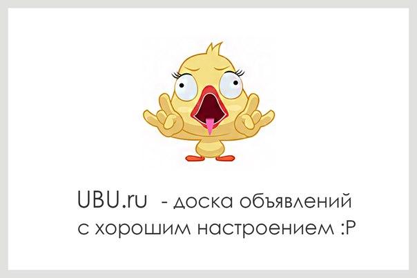 cdf34ec737554 Сервис UBU.RU – эффективные объявления без регистрации :: Томские ...