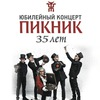 Концерт группы Пикник в Кирове