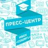 """Пресс-центр МБОУ """"СОШ №1"""" Коркино"""