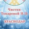 Семинары Н. Токаревой в Краснодаре