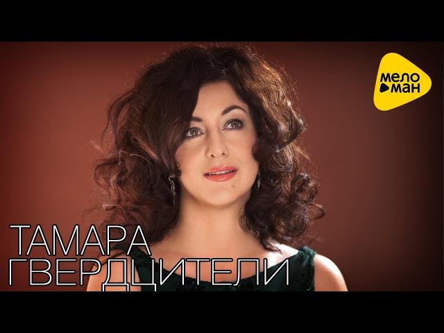 Тамара Гвердцители - Я за тобою вознесусь (По небу босиком) (Official Lyric Video 2016)