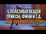 OVERWATCH 5 ПОЛЕЗНЫХ ФИШЕК | 5 ТРИКСОВ OVERWATCH | ПОЛЕЗНЫЕ СОВЕТЫ OVERWATCH