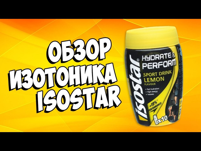 Обзор изотоника IsoStar Powder Hydrate Perform! Изотоник IsoStar Powder Hydrate Perform!