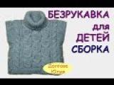 Вязание спицами. Пончо  безрукавка для детей  СБОРКА   knitting