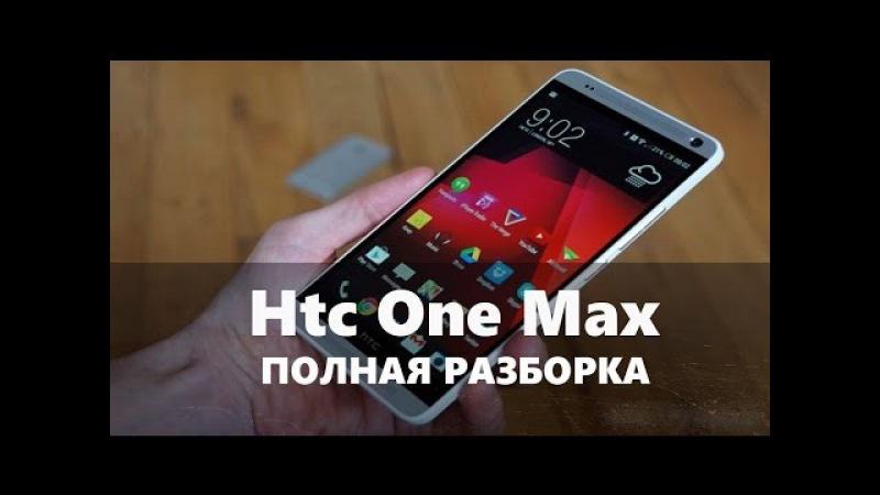 ПОЛНАЯ РАЗБОРКА (ОБЗОР, ЗАМЕНА) HTC ONE MAX