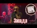 АлисА - Засада. Презентация альбома Цирк. Москва, Stadium live (21.11.2014) 14/22