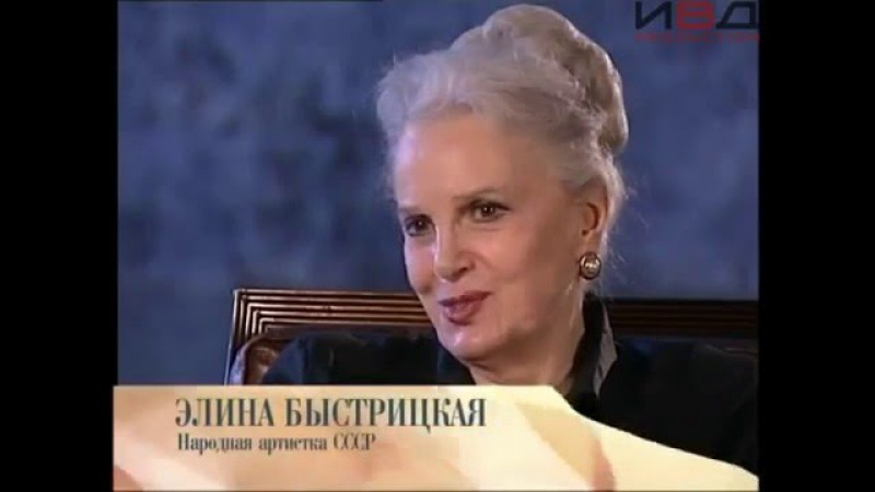 Бабье Лето Элина Быстрицкая