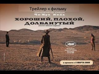 Фильм Хороший, Плохой, Долбанутый (The Good, the Bad, the Weird) 2008 HDRip