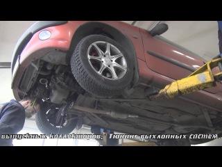 Замена катализатора на Peugeot 206 CC. Замена катализатора на Peugeot 206 CC в СПБ.