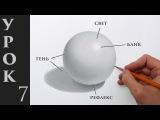 УРОК 7 - Как нарисовать объем! Основы светотени в рисунке карандашом.