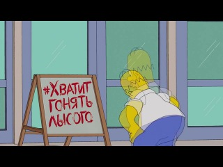 Homer and Sign