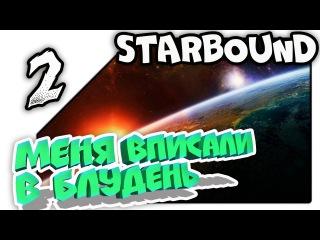 StarBound прохождение - Меня вписали в блудень (02 Серия)
