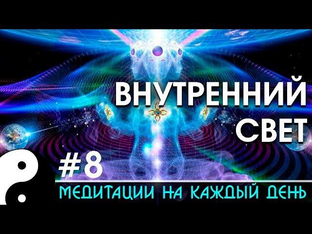 Аудиокнига «Внутренний свет. Медитации на каждый день». 8 (Nikosho)