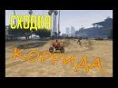 "GTA-5 Online. Russian Gops. Сходка ""Коррида"""