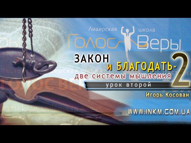 Проповедь - Закон и Благодать - две системы мышления - Игорь Косован