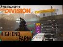 The Division High-End and Phoenix Credits Farm [КПП в тоннеле Линкольна] (Patch 1.0.2)