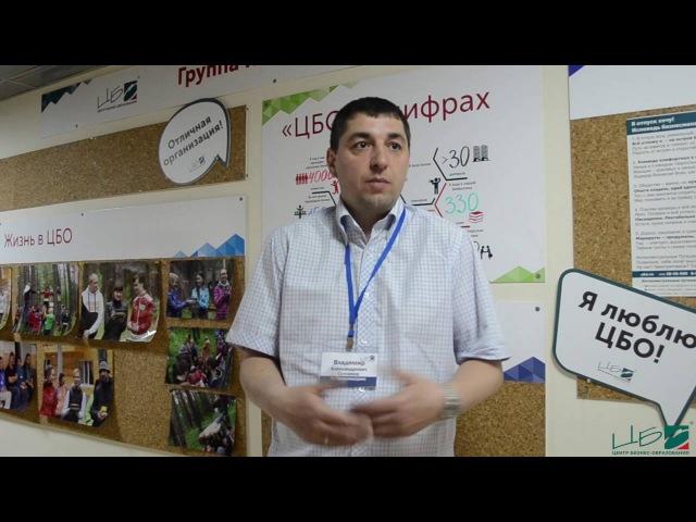 Отзыв о бизнес-курсе «Коммерческий директор» Султанов В.А