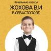 Начальные классы Жохова в Севастополе 1-3 классы
